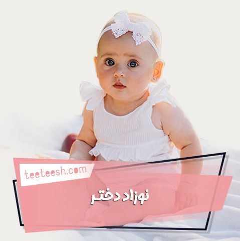 تصویر برای دسته نوزاد دختر